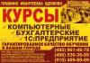 Компьютерные курсы Щелково - Пушкино - Ивантеевка
