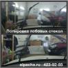 Полировка лобового стекла. Нижний Новгород
