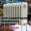 Лом радиаторов отопления, принимаем и вывозим.