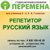 Репетитор по русскому языку со 2-го по 7 класс