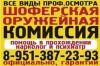 Водительская комиссия-помощь в прохождении нарколога и психиатра