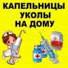 Медсестра на дом - капельницы, вывод из запоя