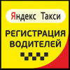 Регистрация водителей Яндекс. Такси