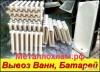 Вывоз ванн чугунных батарей в Набережных челнах бесплатно