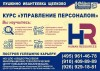 Курс Управление персоналом (HR-менеджер) Пушкино - Ивантеевка
