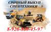 Срочный ВЫКУП СПЕЦТЕХНИКИ и Грузовых машин в Твери