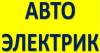 Выездной Автолектрик Москва и Мо Круглосуточно