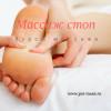 Обучение массажу стоп ног
