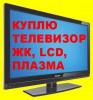 Куплю телевизор, ж/к, б/у любой диагонали