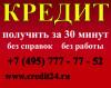 Деньги от 30 минут. Без предоплаты. В Москве.