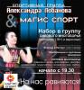 Дополнительный набор в группы спортивного бойцовского клуба. Барнаул