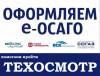 Автострахование СТО Эксперт-НТ
