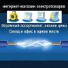Электротовары и электротехнические изделия