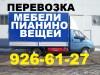 Перевозка мебели, пианино с грузчиками, мебельщиками на Газели 9266127