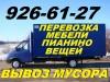 Перевозка мебели, Пианино, вещей. Вывоз мусора, хлама, 926-61-27