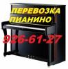 Аккуратно перевозим пианино, рояль, пианолы, 926-61-27 Авто+грузчики.