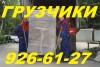 Грузчики. Крепкие парни помогут Вам в перемещении грузов, 926-61-27