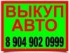 Выкуп Авто в Нижегородской области