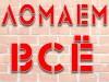 Демонтаж / Разнорабочие / Грузчики