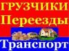 Переезд, доставка, грузоперевозка, грузчики Красноармейский, Кировский