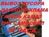 Вывоз строительного мусора и квартирного хлама в Омске