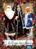 Дед Мороз и Снегурочка в Симферополе, Алуште и Ялте!