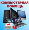 Компьютерная помощь на дому. Оперативный выезд