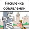 Поклейка объявлений, афиш, плакатов по городу Бердянску