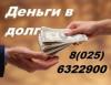 Деньги в долг, дам деньги в долг, рассрочку, кредит, займ срочно.