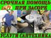 Грамотные сантехники и электрики КРУГЛОСУТОЧНО