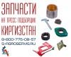 Пресс подборщик киргизстан пс 1.6