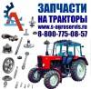 Магазин тракторные запчасти