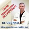 Вертебролог невролог