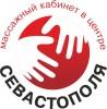 Массажный кабинет для всей семьи в центре Севастополя !