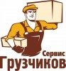 Крепкие / Быстрые Грузчики - Газели