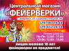 Свадебные салюты г. Бобруйск