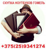 Скупка ноутбуков в Гомеле рабочих нерабочих на запчасти продать