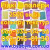 Жидкие обои шелковые Киев