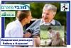 Высокооплачиваемая, официальная работа в Израиле