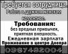 Работа для девушек в Днепропетровске (высокая з/п)