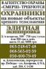 """В охранное агентство """"СМЕРШ"""" требуются охранники"""