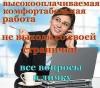 Экспресс карьера в интернете без продаж и вложений
