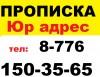 Прописка в Астане. Юридические услуги, Алматинский и Сарыаркинский