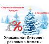 Новогодняя реклама в Алматы