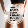 Аппаратная косметология для лица и тела