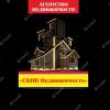 Риэлторские услуги, купить-продать недвижимость