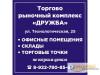 """Торгово рыночный комплекс """"Дружба"""", ул. Технологическая, 25,"""