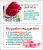 Доставка цветов и букетов, свадебная флористика, декоративные растения