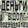 Деньги в долг без залога и предоплат.