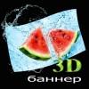 Баннер 3d в Минске печать